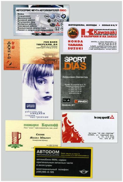 визитки - пример2