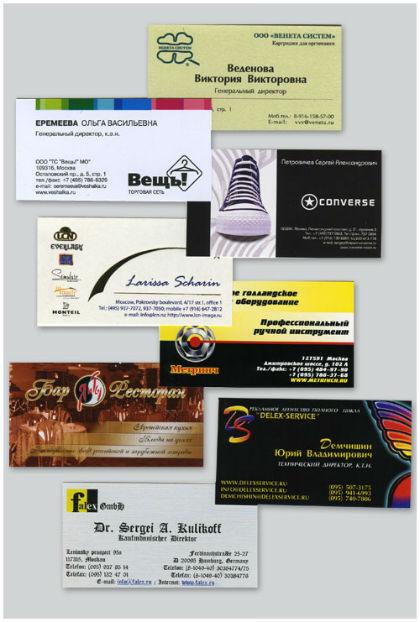визитки - пример1