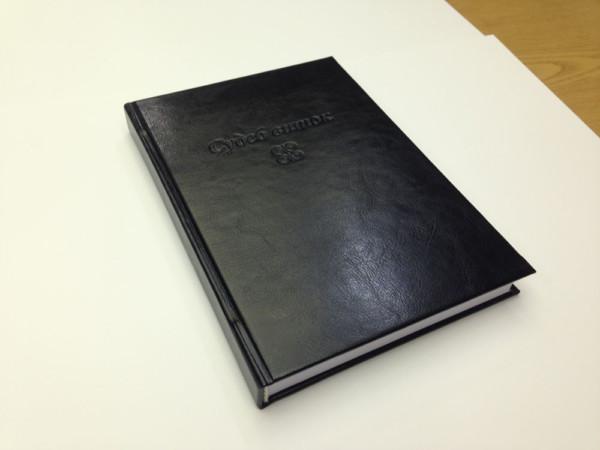 Книга с обложкой из кожи с тиснением