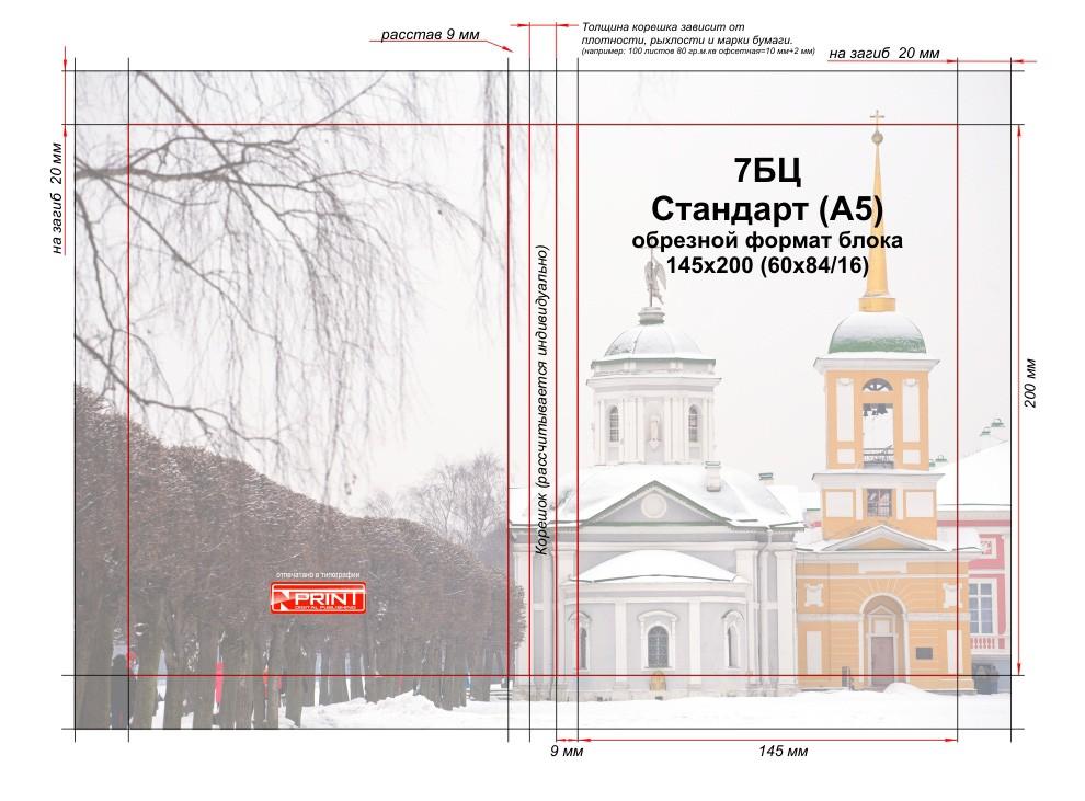 Пример разметки обложки под твердый переплет 7БЦ