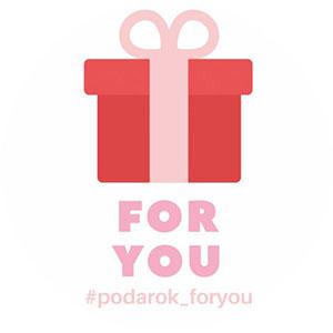 наклейка Подарок